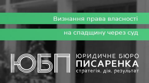 Визнання права власності на спадщину через суд. Юрист по спадковим спорам. Київ.