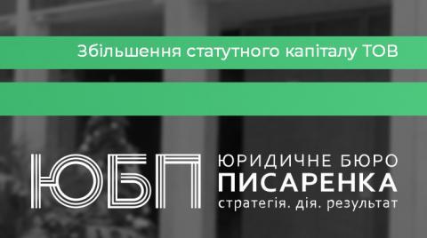 Збільшення статутного капіталу ТОВ. Зміна часток учасників.