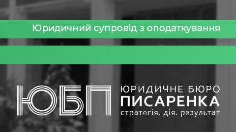Коммерческое посредничество. Налогообложение агентского вознаграждения в Украине.