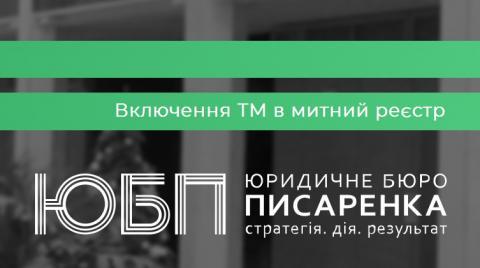 Включення товарного знака в митний реєстр України. Реєстрація торгової марки в митниці.