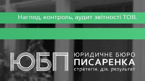 Нагляд, контроль, перевірка діяльності директора ТОВ. Аудит звітності.