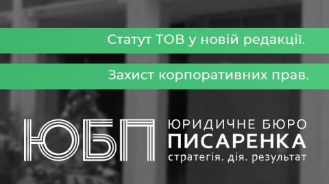 Розробка й реєстрація нової редакції статуту ТОВ. Новий статут ТОВ.