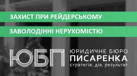 Набуття права власності на нерухомість за договором до 01.01.2013 р.