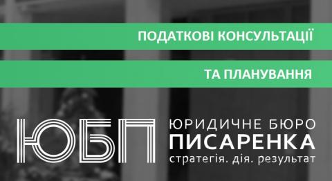 Оформлення результатів робіт/послуг ФОП для юрособи-замовника.
